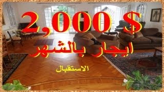 Apartment 300 m for rent furnished in Stanley, Alex. Egypt