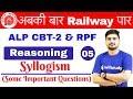 Download Video Download 10:15 AM - RRB ALP CBT-2/RPF 2018 | Reasoning By Hitesh Sir | Syllogism 3GP MP4 FLV