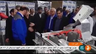 Iran Aluminum Pars Saveh co. made Aluminum ingot manufacturer, Saveh county شمش آلومينيوم ساوه