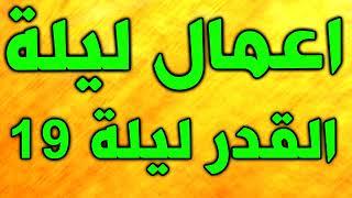 اعمال ليلة القدر ~ اعمال و ادعية و احياء ليلة القدر ~ اعمال ليلة 19 من رمضان ~ اولى ليالي القدر