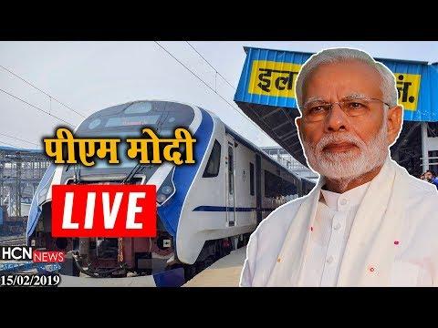 Xxx Mp4 HCN News पीएम मोदी लाइव PM Narendra Modi Flags Off Vande Bharat Express 3gp Sex
