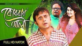 Bangla Natok | Korban ali | কোরবান আলী | A Kho Mo Hasan | Alvi | Dilu | Shuvho