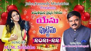 LATEST TELUGU CHRISTMAS SONG ||  MM SRILEKHA || KADAVARI VARSHAM