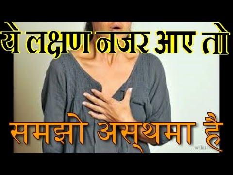Xxx Mp4 ये लक्षण नजर आए तो समझो अस्थमा है If You See These Symptoms Then Understand Asthma Asthma 3gp Sex