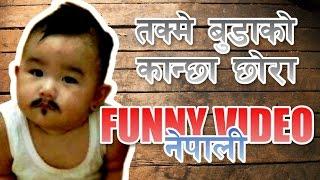 Takme Buda Ko Kancha Chora || Nepali Tara Audition Funny Moments