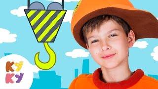 КУКУТИКИ - ПОДЪЕМНЫЙ КРАН - Развивающая веселая песенка про рабочие машинки для детей малышей