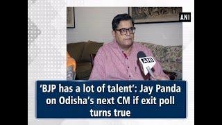 'BJP has a lot of talent': Jay Panda on Odisha's next CM if exit poll turns true