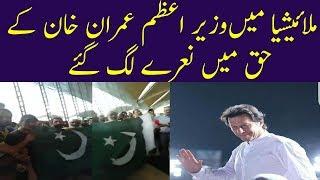 Pakistani Prisoners in Malaysia Praising PM Imran Khan | Pakistan Today News
