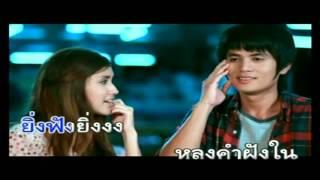 Thai Sweet Song (ពិតជាពិរោះ)
