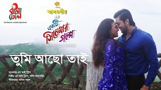 Tumi Acho Taai I Ekti Cinemar Gaulpo I Arfin Shuvo & Rituparna I Official Audio Song