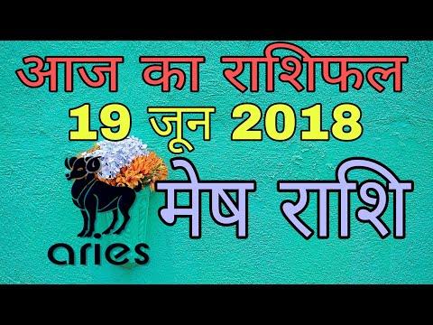 Mesh rashi Aaj ka Rashifal, Aaj ki mesh rashi, 19 जून 2018