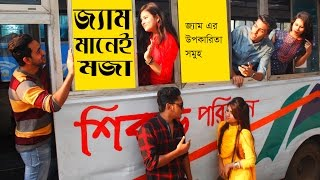 Local Bus Traffic Jam | জ্যাম মানেই মজা | Bangla funny Video | Prank King Entertainment