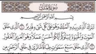 الشيخ أحمد العجمي - جزء تبارك - سورة الملك