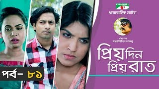 Priyo Din Priyo Raat | Ep 81 | Drama Serial | Niloy | Mitil | Sumi | Salauddin Lavlu | Channel i TV