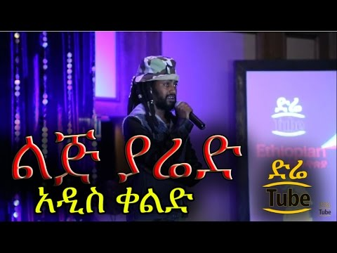 Xxx Mp4 Ethiopia Lij Yared Funny Comedy On The 2nd DireTube Award 2016 3gp Sex