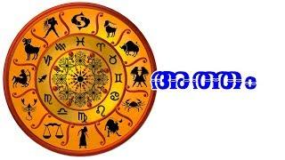 Atham Nakshathram - അത്തം നക്ഷത്രത്തിന്റെ സവിശേഷതകള് : Jayakumar Sharma Kalady