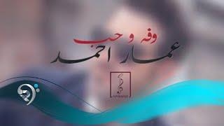 Amaar Ahmad - Wafa W Hob (Offical Audio) | عمار احمد - وفه وحب - اوديو