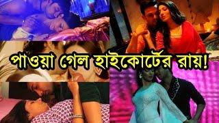 ভারতীয় টিভি চ্যানেল বন্ধ করা নিয়ে হাইকোর্টের রায় । ঘরে ঘরে খুশির জোয়ার । Bangla Latest News 2017