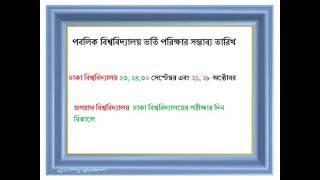 বাংলাদেশের সব পাবলিক বিশ্ববিদ্যালয়ের পরিক্ষার সম্ভাব্য সূচি University admission test schedule