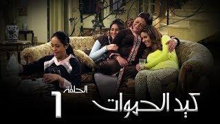 مسلسل كيد الحموات الحلقة | 1 | Ked El Hmwat Series Eps