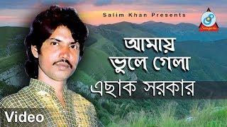 Eshak Sarkar - Amay Vule Gela | আমায় ভুলে গেলা | Bangla Baul Song 2018 | Sangeeta