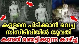 കള്ളനെ പിടിക്കാൻ വെച്ച സിസിടിവിയിൽ യുവതി കണ്ടത് ഞെട്ടിക്കുന്ന കാഴ്ച്ച | malayalam latest news !