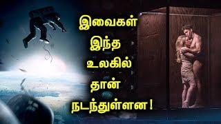 இந்த உலகை பற்றி உங்களுக்கு முழுமையாக தெரியுமா? | Must Watch Video | Tamil Mojo