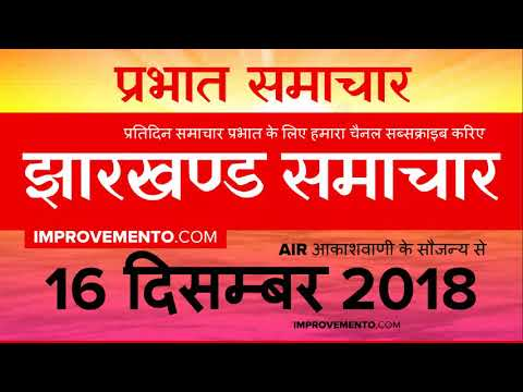 Xxx Mp4 झारखण्ड प्रभात समाचार 16 दिसम्बर 2018 Jharkhand News Samachar Current Affairs AIR 3gp Sex
