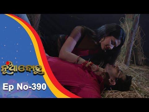 Xxx Mp4 Nua Bohu Full Ep 390 13th Oct 2018 Odia Serial TarangTV 3gp Sex