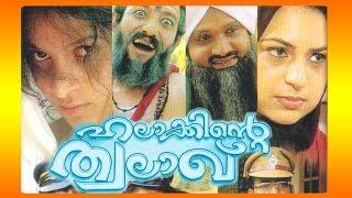 Halakkinte talaq (ഹലാക്കിന്റെ ത്വലാഖ് ) | New telefilm | new home cinema malayalam