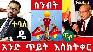 TiGray Ethiopia - የስንብት ድግስ በትግራይ ግማሽ ለቅሶ ግማሽ ዳንኪራ ትኩስ መረጃ