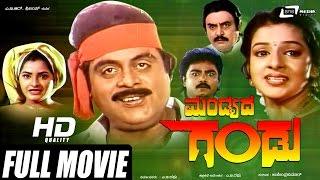 Mandiyada Gandu Kannada Full Movie   Ambarish   Srishanti   Meghana   Vajramuni   Latest Upload 2017