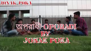অপরাধী-(Oporadhi) by Arman Alif Cover by Jonak poka