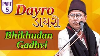 Bhikhudan Gadhvi Dayro (ભીખુદાન ગઢવી ડાયરો) | Gujarati Dayro