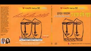 ami ajj vejabo chokh - songs of humayun ahmed - si tutul - iav