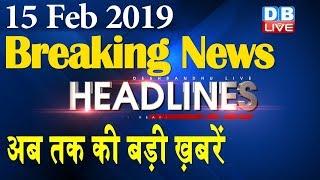 अब तक की बड़ी ख़बरें | morning Headlines | breaking news 15 Feb | india news | top news | #DBLIVE
