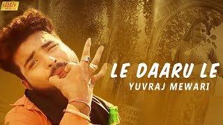Le Daru Le (Full Video) | Rajasthani Song | Yuvraj Mewari New Songs 2018 | Rajasthani Dance Video