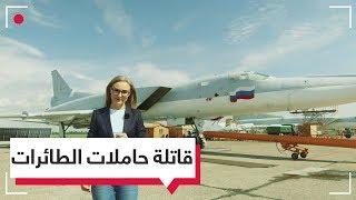 كلاشينكوفا | الحلقة 17 | أول نسخة متطورة من القاذفات المجهزة لحمل صواريخ أسرع من الصوت