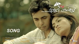 Etota Valobashi || Official song from valentine natok (Etota Valobashi) by Shahin Iqbal