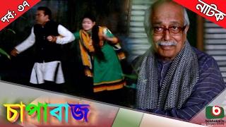 Bangla Comedy Natok  | Chapabaj  EP - 37 | ATM Samsuzzaman, Joy, Eshana, Hasan Jahangir, Any