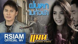 [Official MV] ฝนตกไม่ทั่วฟ้า : แมน มณีวรรณ อาร์ สยาม | Man Maneewan Rsiam