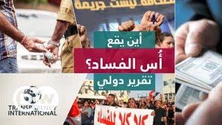 أين يقع أُس الفساد؟ تقرير دولي   السلطة الخامسة