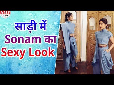 Sonam Kapoor का दिखा Saree में Sexy और Bold अदांज