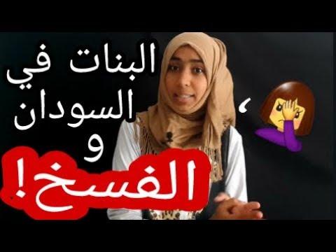 Xxx Mp4 This Is Why Sudanese Girls Bleach الفسخ في السودان ما هو الهدف؟ 3gp Sex