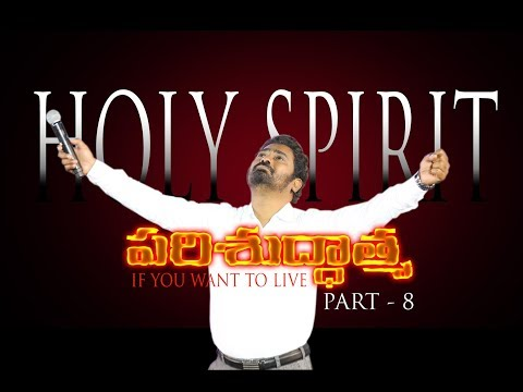 Xxx Mp4 HOLY SPIRIT IF YOU WANT TO LIVE Part 8 Message By Pastor Praveen 3gp Sex