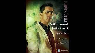 عماد حامدی رفتی که برگردی
