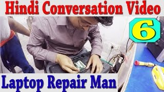 HINDI CONVERSATION VIDEO WITH SUBTITLE 6 :  Laptop Repair Man