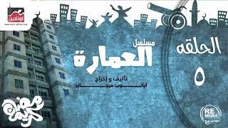 حصريا المسلسل الاذاعي العمارة - الحلقة الخامسة