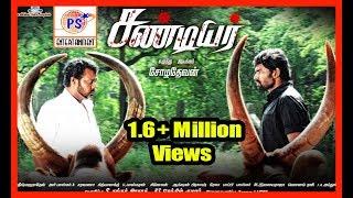 Tamil Movies 2014 Full Movie New Releases Sandiyar |2014 Latest Tamil Cinema HD |New Tamil Movie