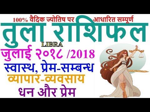Xxx Mp4 Tula Rashi July Tula Rashifal July 2018 Libra Horoscope Prediction तुला राशि जुलाई 2018 राशिफल 3gp Sex